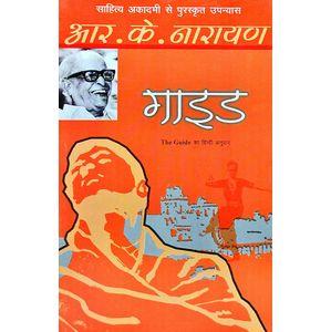 Guide By R K Narayan-(Hindi)
