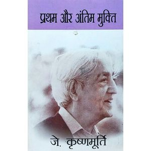 Pratham Aur Antim Mukti By J Krishnamurti-(Hindi)