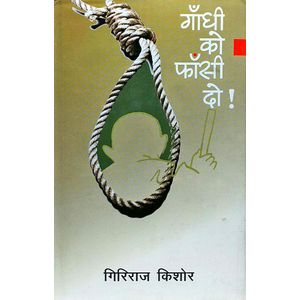 Gandhi Ko Phansi Do By Giriraj Kishore-(Hindi)