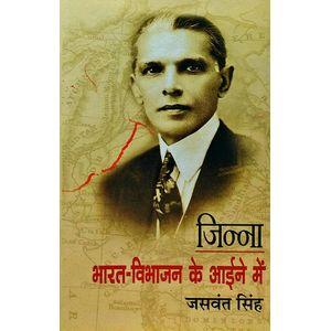 Jinnah Bharat Vibhajan Ke Aine Mein By Jaswant Singh-(Hindi)