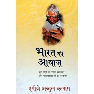 Bharat Ki Awaaz By A P J Abdul Kalam-(Hindi)