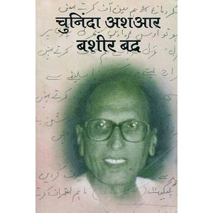 Chuninda Ashaar Bashir Badr By Bashir Badra-(Hindi)