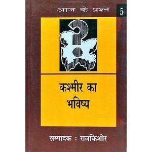 Kashmir Ka Bhavishya By Rajkishore-(Hindi)