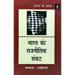 Bharat Ka Rajneetik Sankat By Rajkishore-(Hindi)