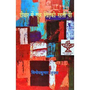 Deewar Mein Ek Khirkee Rahati Thi By Vinod Kumar Shukal-(Hindi)
