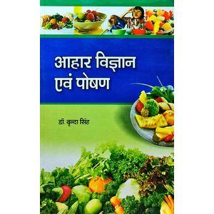 Aahar Vigyan Evam Poshan By Dr Brinda Singh-(Hindi)