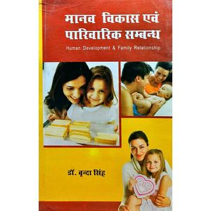 Human Development & Family Relationship By Dr Brinda Singh-(Hindi)