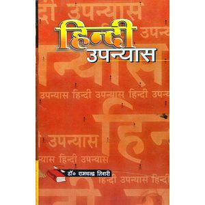 Hindi Upanyas By Dr Ramchandra Tiwari-(Hindi)
