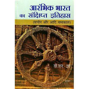 Arambhik Bharat Ka Sanshipta Etihas( Prachin Or Aadi Madyakal) By D N Jha-(Hindi)