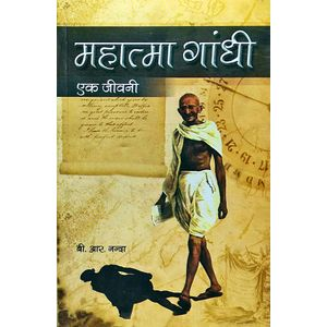 Gandhi Ek Jivani By B R Nanda-(Hindi)