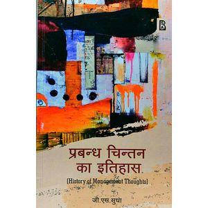 Prabandh Chintan Ka Itihas By G S Sudha-(Hindi)