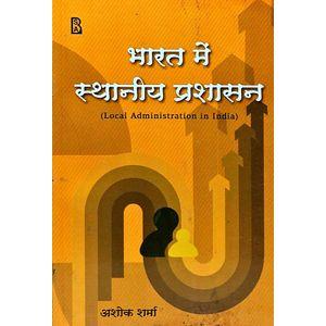 Bharat Me Sthaniya Prashasan By Ashok Sharma-(Hindi)