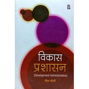 Vikas Prashasan By Prita Joshi-(Hindi)