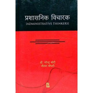 Prasasniak Vicharak By Dr Narendra Thori, Neelam Chaudhary-(Hindi)