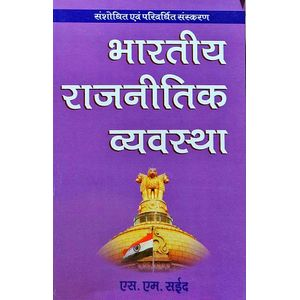 Bharat Ki Rajnitik Vyavastha By S M Saeid-(Hindi)