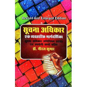 Suchana Adhikar Ek Vyavharik Margdarshika By Dr Neeraj Kumar-(Hindi)