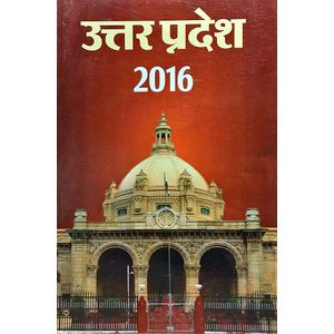 Uttar Pradesh 2016 By Deptt. Of Information, Public Relations Uttar Pradesh-(Hindi)