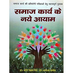 Samaj Karya Ke Naye Aayam By Baleshwar Pandey-(Hindi)