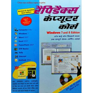 Rapidex Computer Course By Editorial Board-(Hindi)