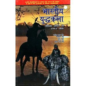 Bhartiya Yudhkala By Omprakash Kumar Singh-(Hindi)