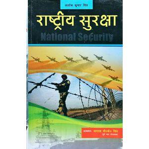 Rashtriya Suraksha By Ashok Kumar Singh-(Hindi)