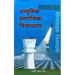 Modern Strategic Thought By Ashok Kumar Singh-(Hindi)