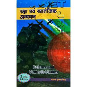 Raksha Evam Strategik Addhayan By Ashok Kumar Singh-(Hindi)