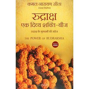 The Power Of Rudraksha By Kamal Narayan Seetha-(Hindi)