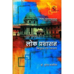 Lok Prasasan Shidhant Evam Vyavhar By Dr Surender Katariya-(Hindi)