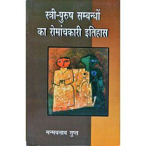 Stri Purush Sambandhon Ka Romanchkari Itihas By Manmathnath Gupt-(Hindi)