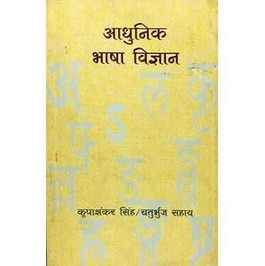 Adhunik Bhasha Vigyan By Kripashankar Singh, Chaturbhuj Sahai-(Hindi)