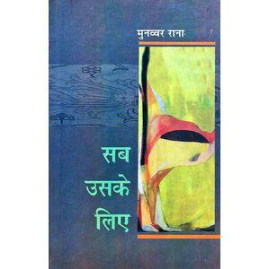 Sab Uske Liye By Munawwar Rana-(Hindi)