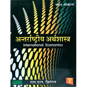 Antarrashtriya Arthashashtra By M L Jhingan-(Hindi)