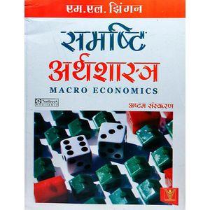 Samashti Arthashashtra By M L Jhingan-(Hindi)