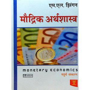 Modrik Arthashastra By M L Jhingan-(Hindi)