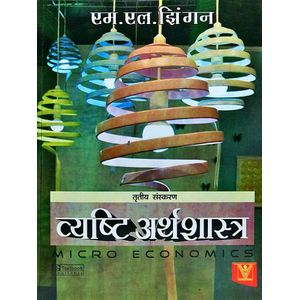 Vyasti Arthshastra By M L Jhingan-(Hindi)