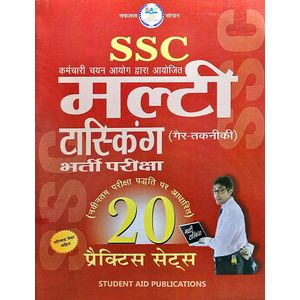 Ssc Multitasking Recruitment Exam-20 Practice Set Papers By Editorial Team-(Hindi)