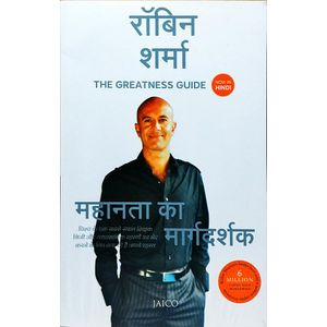 Mahanta Ka Margdarshak By Robin Sharma-(Hindi)