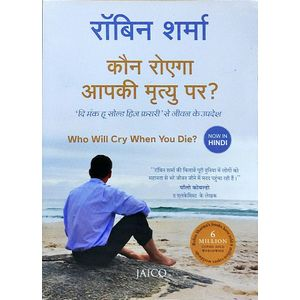 Who Will Cry When You Die? By Robin Sharma-(Hindi)