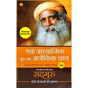 Essential Wisdom From A Siritual Master By Sadhguru-(Hindi)