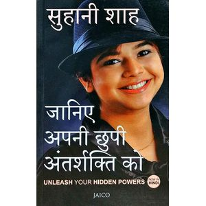 Unleash Your Hidden Powers By Suhani Shah-(Hindi)
