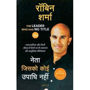 Neta Jisko Koi Upadhi Nahin By Robin Sharma-(Hindi)