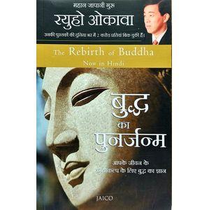 The Rebirth Of Buddha By Ryuho Okawa-(Hindi)