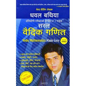 Vedic Mathematics Made Easy By Dhaval Bhatia-(Hindi)