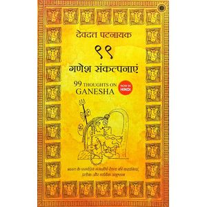 99 Thoughts On Ganesha By Devdutt Pattanaik-(Hindi)