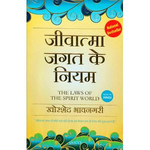 Jewatama Jagat Ke Niyam By H Bhavanagri-(Hindi)