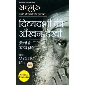 Divyadarshi Ki Akhandekhi By Sadhguru-(Hindi)
