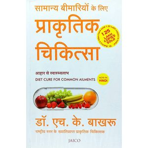 Diet Cure For Common Ailments By Dr H K Bakhru-(Hindi)