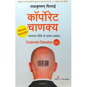 Corporate Chanakya By Radhakrishnan Pillai-(Hindi)