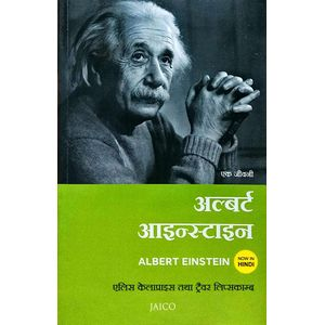 Albert Einstein By Alice Calaprice, Trevor Lipscombe-(Hindi)